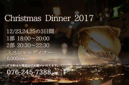 クリスマスディナー2017