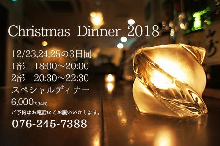 クリスマスディナーs